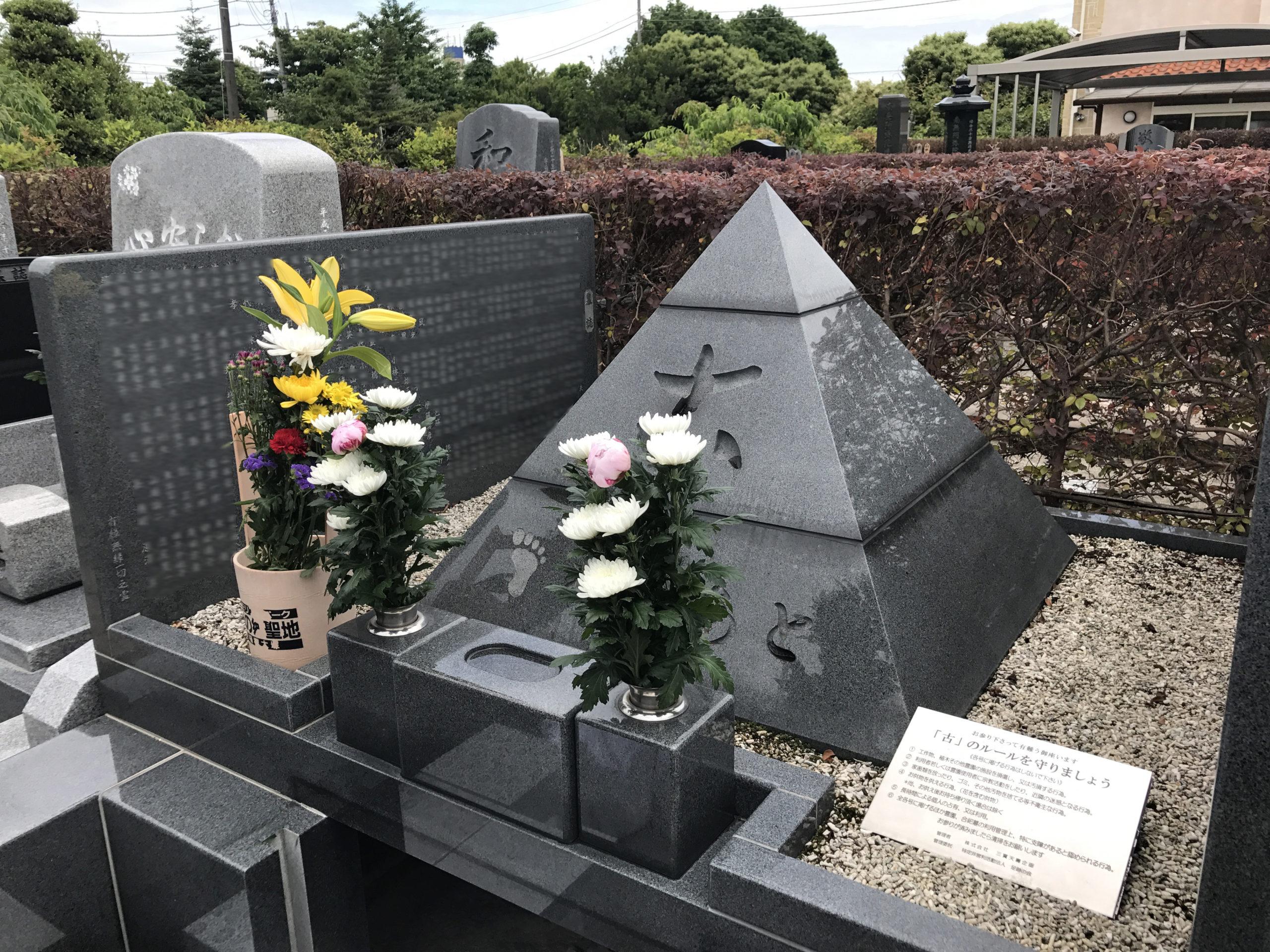 座間古墓地